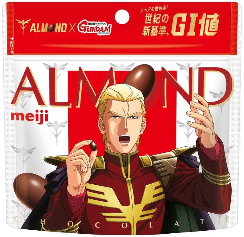 明治「ガンダム逆襲のシャア×アーモンドチョコレートパウチ」1