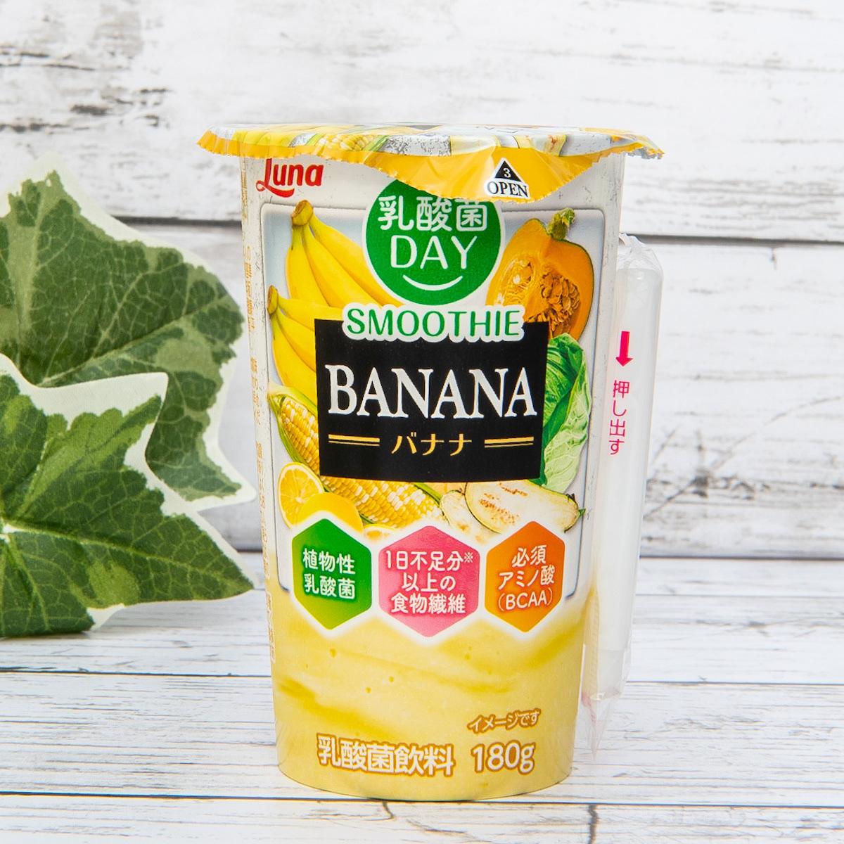 乳酸菌DAY スムージー バナナ