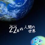 『22 番 VS 人間の世界』メイン