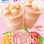 マクドナルド McCafe by Barista(マックカフェ バイ バリスタ)「ごろっともものスムージー」「ふわふわもものクリーミーフラッペ」