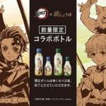 ヤマサ醤油「鬼滅の刃」×「絹しょうゆ」数量限定ボトル