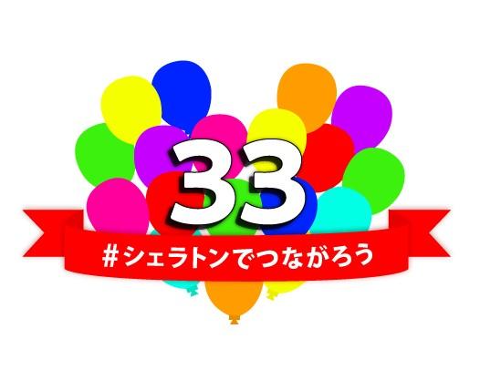 シェラトン・グランデ・トーキョーベイ・ホテル「開業33周年ロゴ」