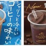 ファミリーマート「カフェフラッペ2014」「ゴディバ監修チョコレートフラッペ」