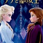 講談社『みんなが知らない アナと雪の女王 なぜエルサは生まれたのか』