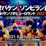 オバケンゾンビランド in サンリオピューロランド 2021 code name -REBORN-  メイン