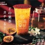 ミスタードーナツ「台湾果茶」