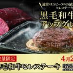 ステーキガスト「黒毛和牛ヒレステーキ」1