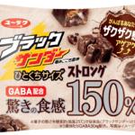 有楽製菓ブラックサンダー「ブラックサンダーひとくちサイズストロング」③