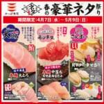 かっぱ寿司「春の豪華ネタ祭り」
