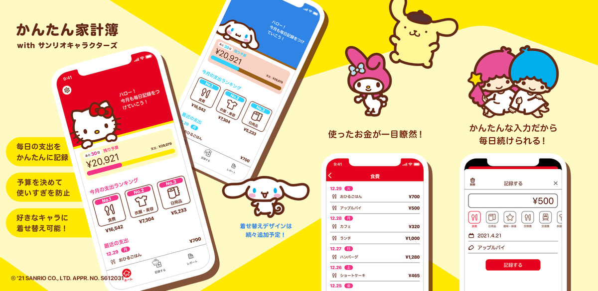 サンリオ「Sanrio Daily Apps」3