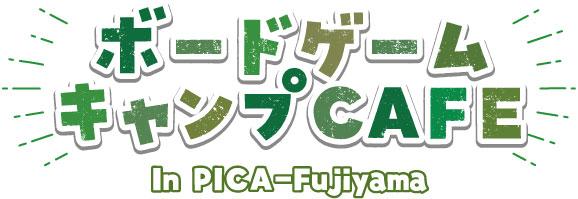 PICA Fujiyama(ピカフジヤマ)『ボードゲームキャンプカフェ』