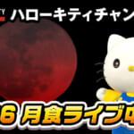 公式YouTubeチャンネル「HELLO KITTY CHANNEL」皆既月食中継