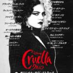 ディズニー映画『クルエラ』オリジナル・サウンドトラック