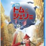 映画『トムとジェリー』ブルーレイ&DVD_ジャケット写真