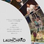 【ディズニープラス】短編映画プロジェクト Disney Launchpad キービジュアル