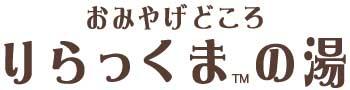 りらっくまの湯 草津5