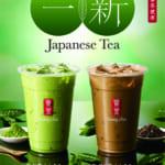 『新 抹茶 ミルクティー』『新 焙じ茶 ミルクティー』メイン