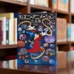 「ディズニー アニメーション大全集 新装改訂版」イメージ