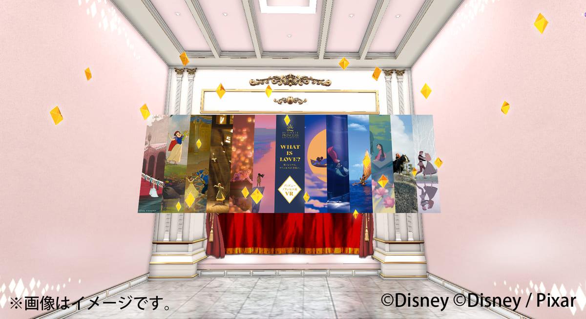 「WHAT IS LOVE? ~輝くヒミツは、プリンセスの世界に。~」VR展02