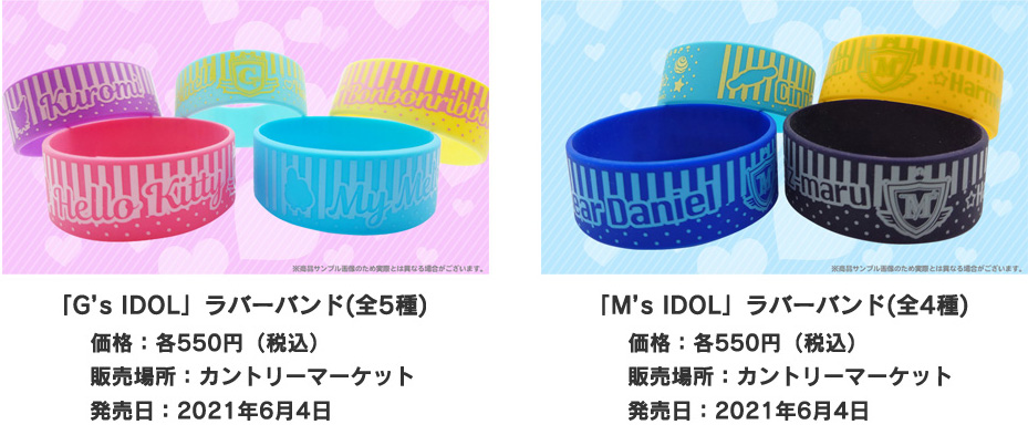 「G's IDOL」ラバーバンド/「M's IDOL」ラバーバンド