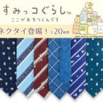 東京シャツ「すみっコぐらし ネクタイ」1