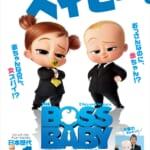 映画『ボス・ベイビ ー ファミリー・ミッション』