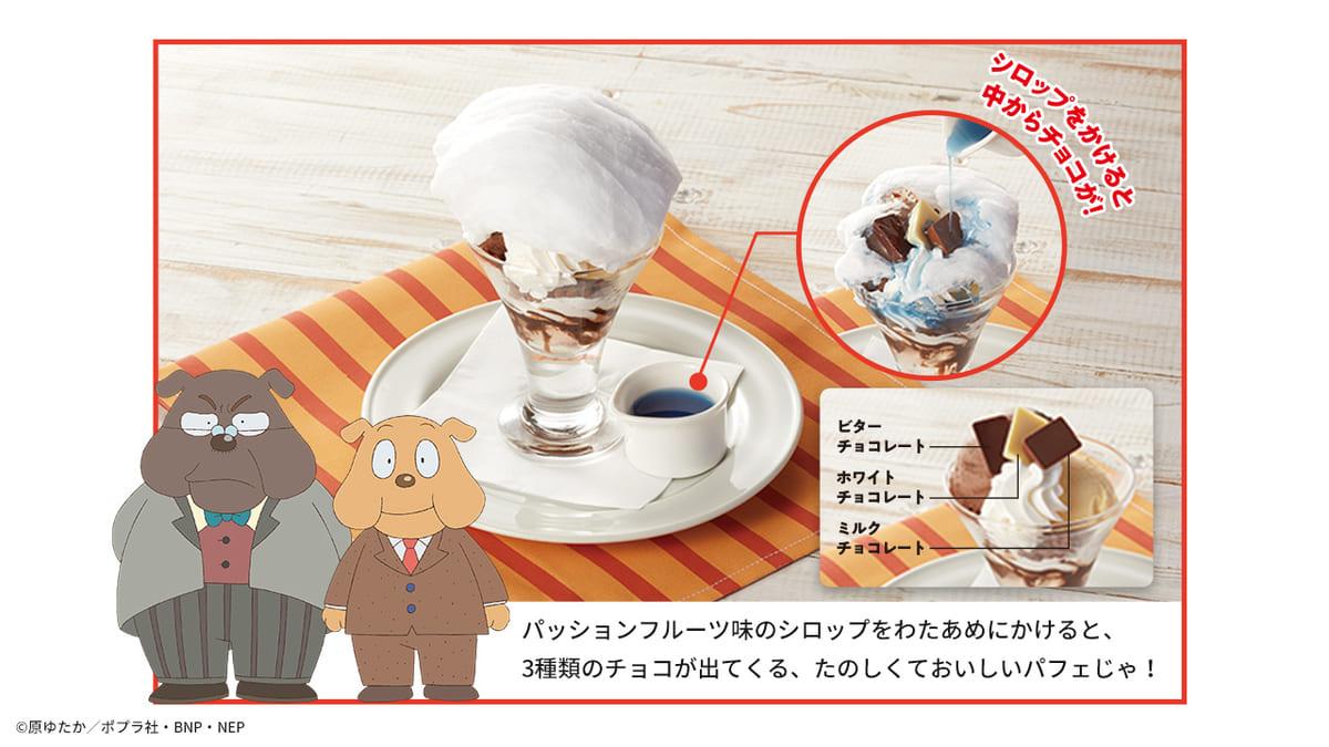 ブルル製菓の新商品!? ふしぎなチョコレートパフェ