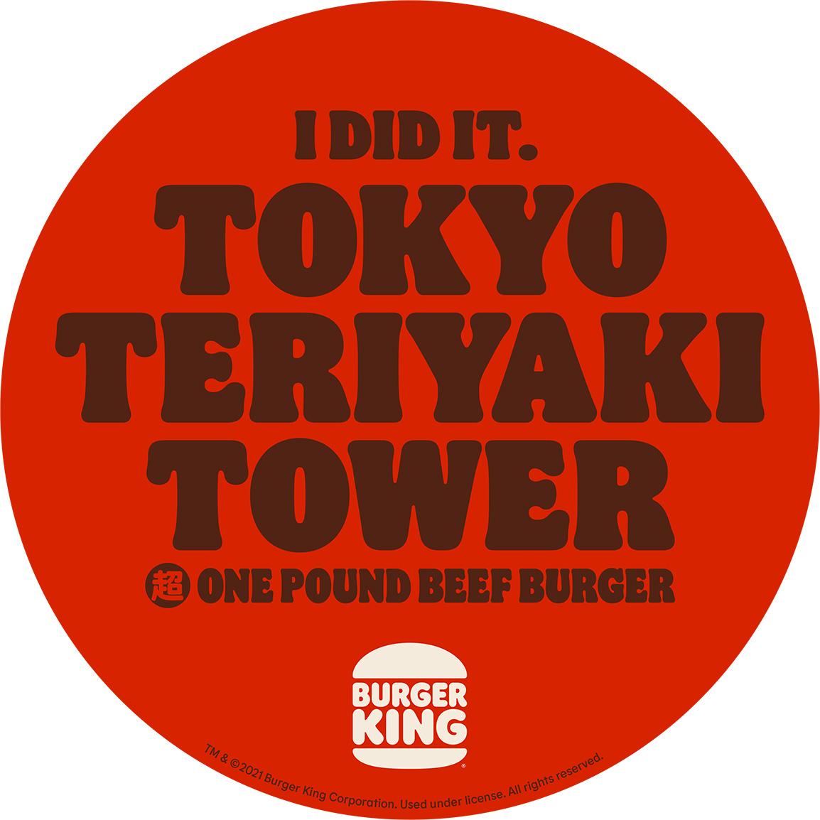 差し替え用画像【BK】東京テリヤキタワー_ステッカー