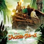 ディズニー映画『ジャングル・クルーズ』本ポスター