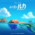 ディズニー&ピクサー『リメンバー・ミー』オリジナル・サウンドトラック