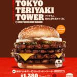 バーガーキング『東京テリヤキタワー超ワンパウンドビーフバーガー』