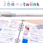 twiink_メイン