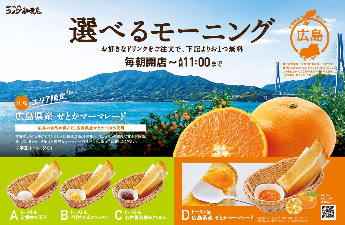 選べるモーニングD「広島県産 せとかマーマレード」