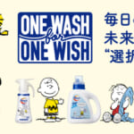 『ONE WASH for ONE WISH』キャンペーン