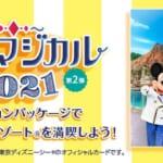 「JCB マジカル 2021 第2弾 バケーションパッケージで東京ディズニーリゾートを満喫しよう!」キャンペーン