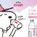 エビアン「スヌーピーデザインボトル」1
