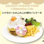 シナモロールのふわふわ卵のパンケーキ