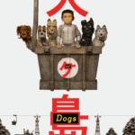 『犬ヶ島』キービジュアル