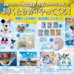 ディズニーファン9月号 タイム・トゥ・シャイン!