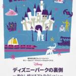 『ディズニーパークの裏側 ~進化し続けるアトラクション』キービジュアル