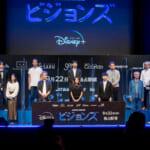 『スター・ウォーズ:ビジョンズ』ジャパンキックオフイベント