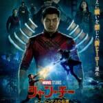マーベル映画『シャン・チー/テン・リングスの伝説』本ポスター