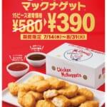 マクドナルド「チキンマックナゲット 15ピース」特別価格390円