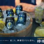 レモンサワー専門ブランド「檸檬堂」