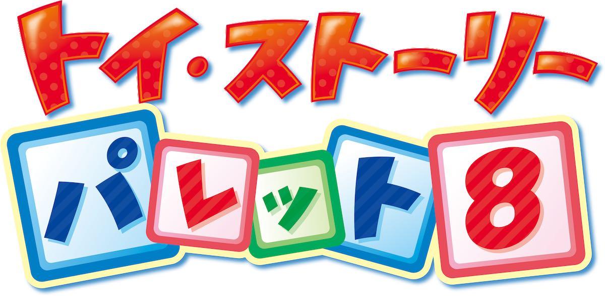 サーティワン ディズニー&ピクサー「トイ・ストーリー / パレット8」ロゴ