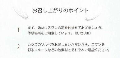 """『パフェ・スワン """"エクラタン""""』お召し上がりのポイント"""