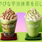 """マクドナルド """"McCafe by Barista(R)"""" 「黒蜜宇治抹茶フラッペ」"""