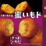 ミスタードーナツ「さつまいもド」1