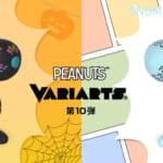 アイアップ「スヌーピー VARIARTS」第10弾