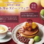 珈琲館「秋の甘い誘惑!お芋のスイーツフェア」